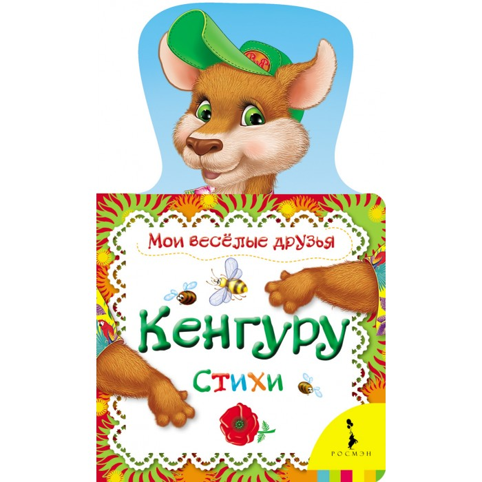 Росмэн Книжка Кенгуру