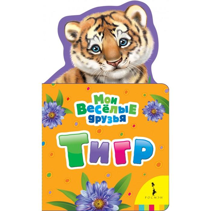 Росмэн Книжка Тигр