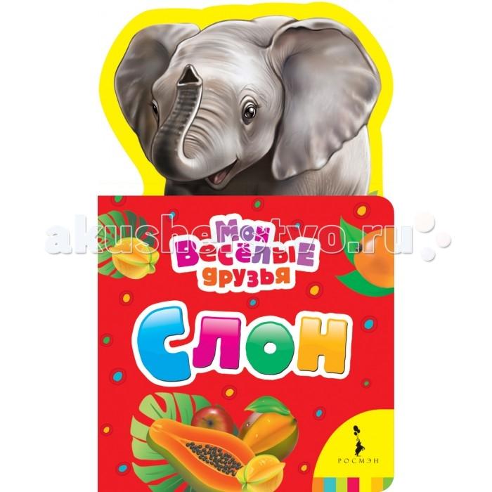 Росмэн Книжка Слон