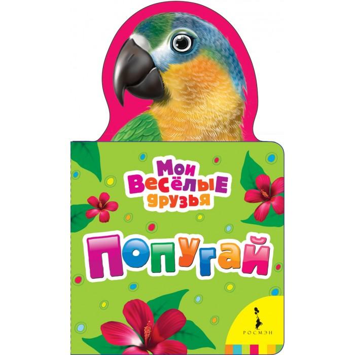 Росмэн Книжка ПопугайКнижка ПопугайКнижка Попугай 25580  Книга Попугай Мои веселые друзья - яркое издание с фигурной вырубкой, изображающей главного героя. Книга содержит иллюстрации и небольшие познавательные тексты о попугаях.<br>