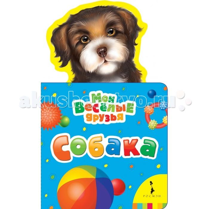 Росмэн Книжка Собака