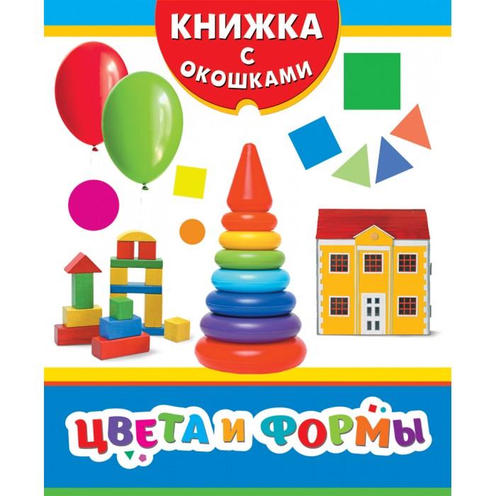 Росмэн Книжка Цвета и формы