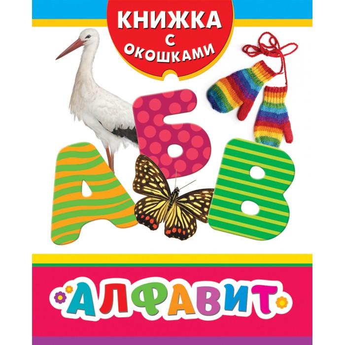 Росмэн Книжка Алфавит