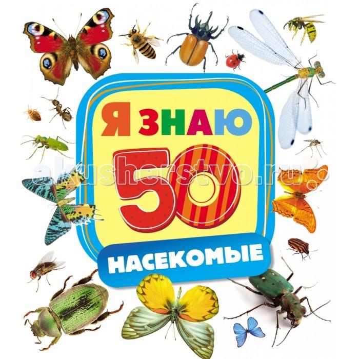 Росмэн Книжка Насекомые 26183