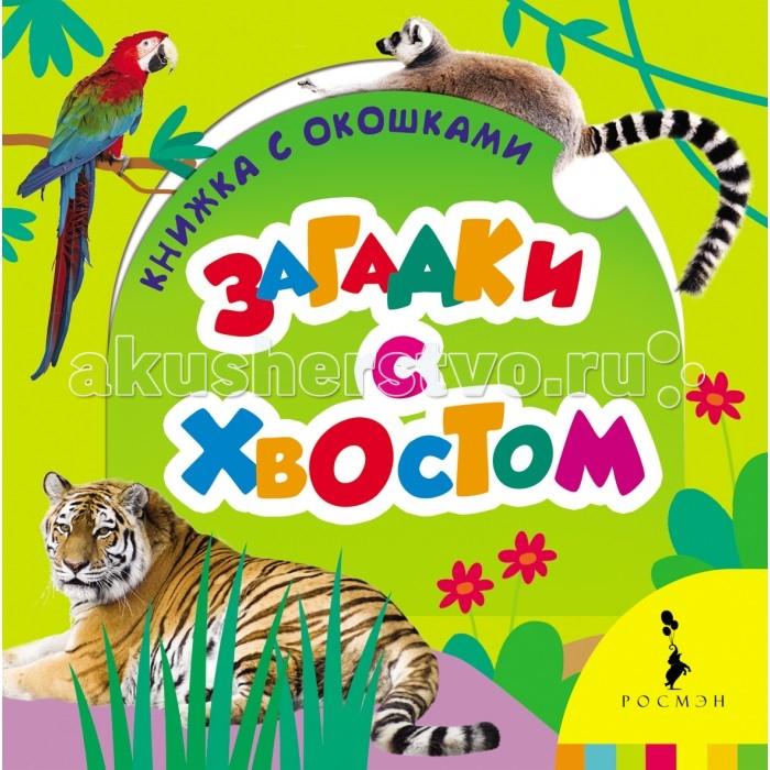 Росмэн Книжка Загадки с хвостом