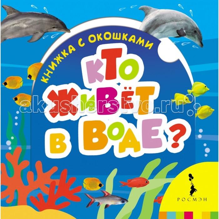 Росмэн Книжка Кто живет в воде?