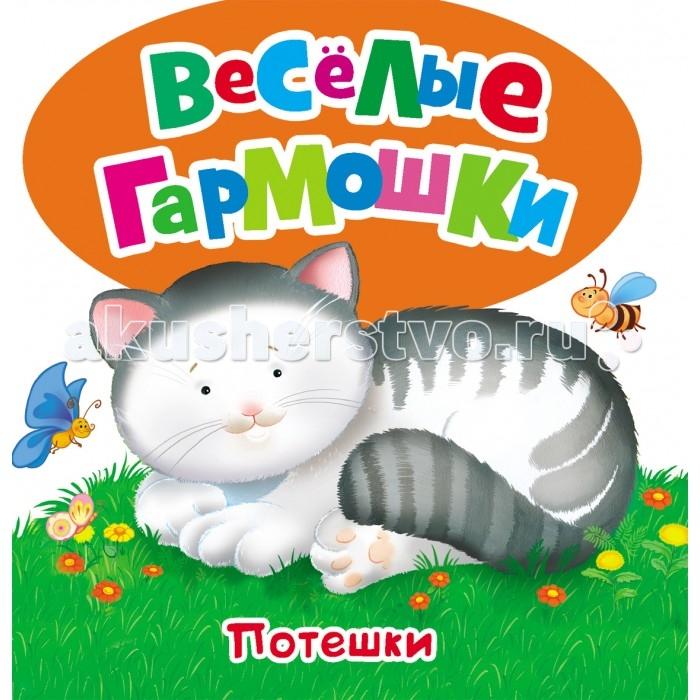 Росмэн Книжка Потешки