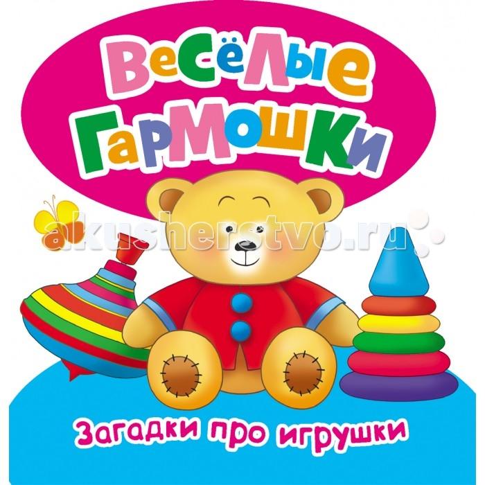 Росмэн Книжка Загадки про игрушки