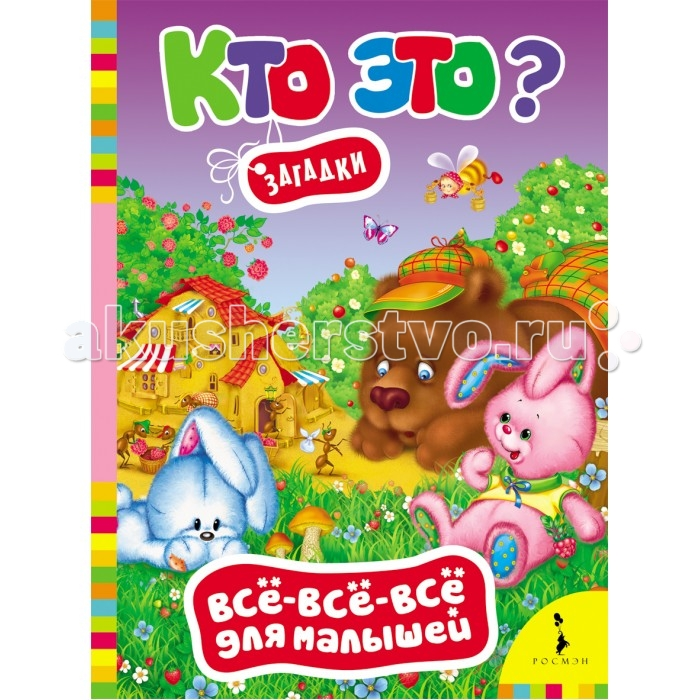 Росмэн Книжка Кто это? Загадки