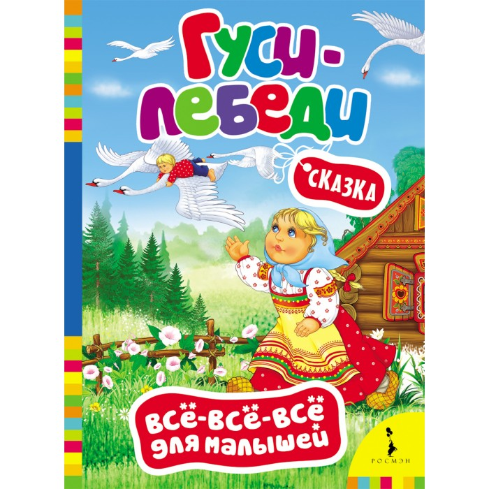 Росмэн Книжка Гуси-лебеди