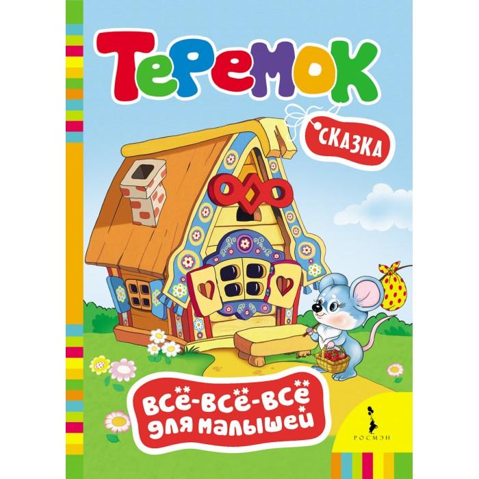 Росмэн Книжка ТеремокКнижка ТеремокКнижка Теремок 27802  Известные детские сказки и стихи о доброте, заботе и верности. Книги для малышей от года, развивают образное мышление, пробуждают любознательность и прививают любовь к чтению.<br>