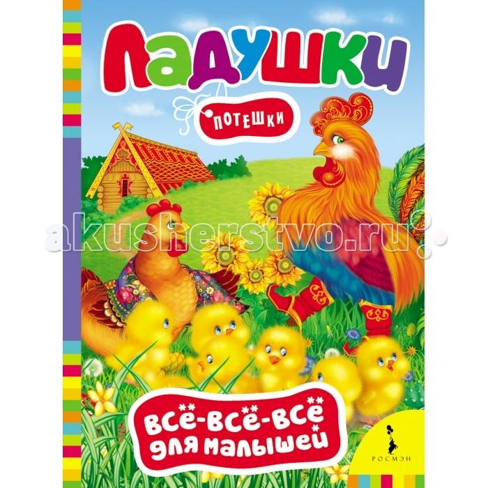 Росмэн Книжка Ладушки. Потешки