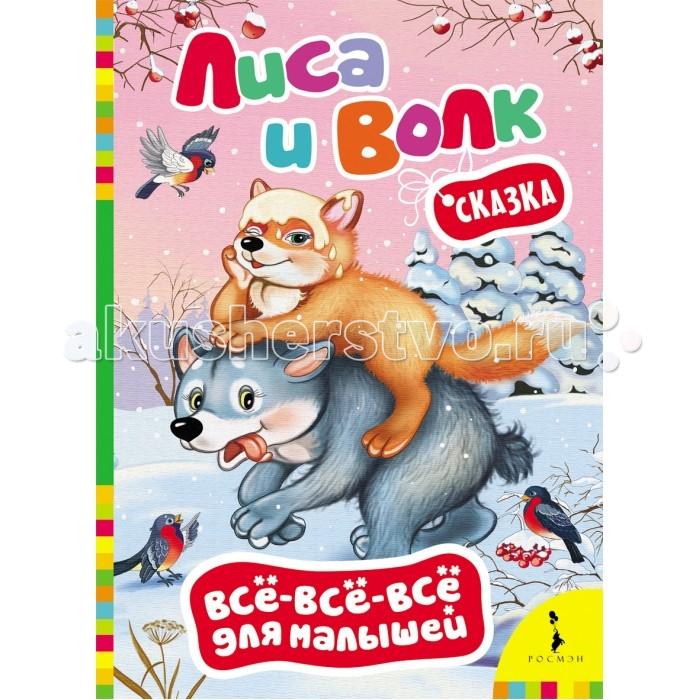 Росмэн Книжка Лиса и волк
