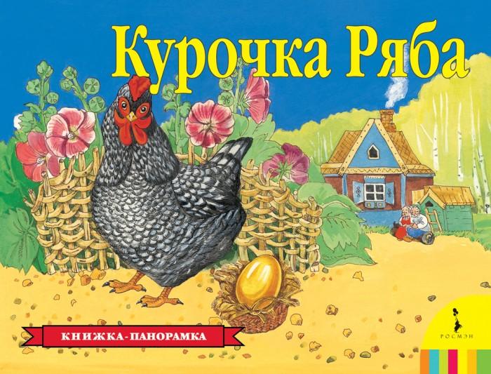 Росмэн Книжка Курочка Ряба