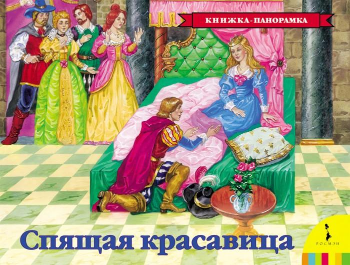 Росмэн Книжка Спящая красавица