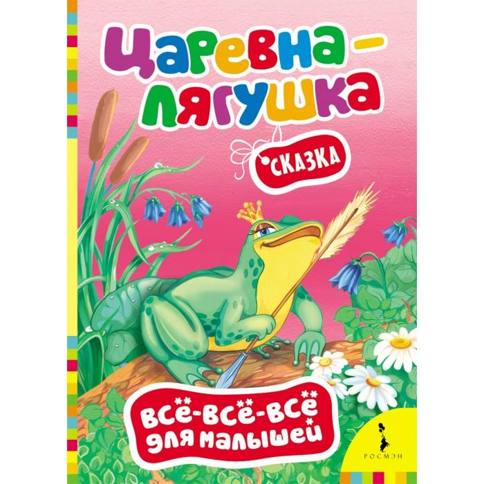Росмэн Книжка Царевна-лягушка