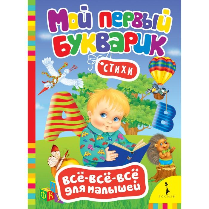 Росмэн Книжка Мой первый букварик