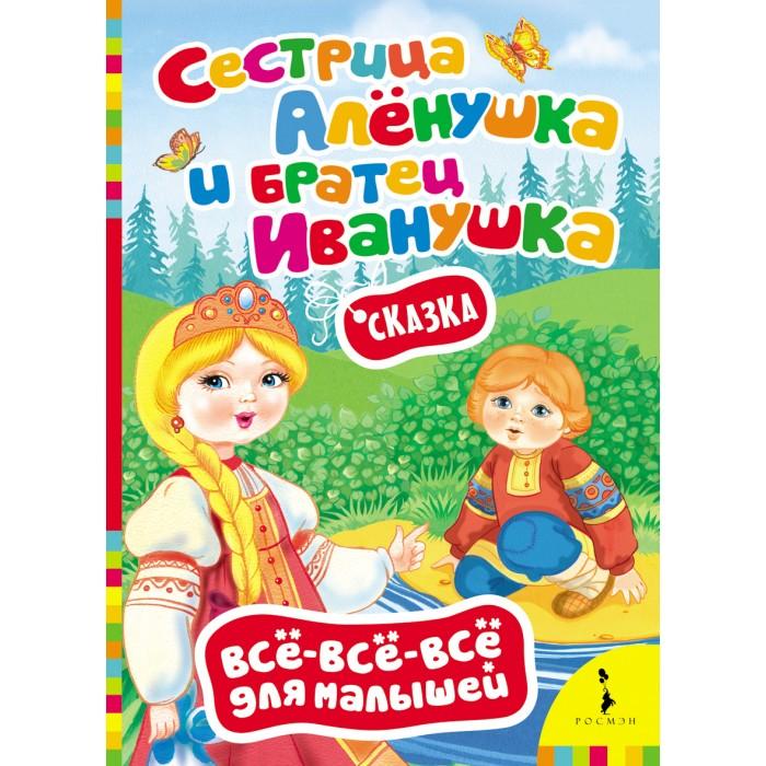Росмэн Книжка Сестрица Алёнушка и братец Иванушка