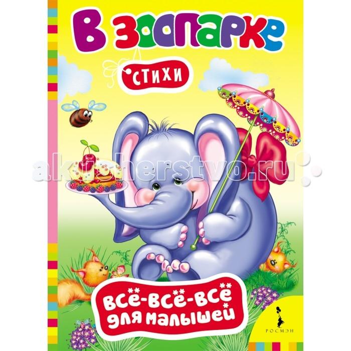 Росмэн Книжка В зоопарке