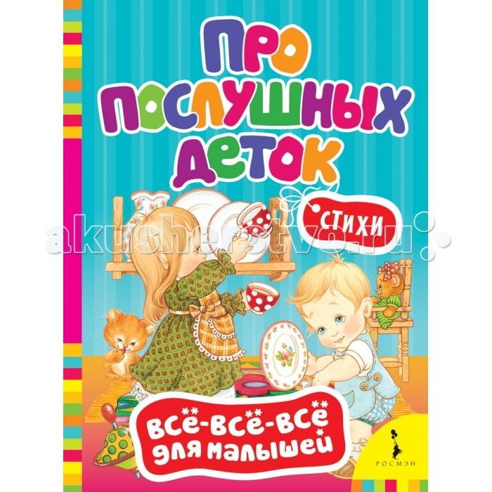Росмэн Книжка Про послушных деток