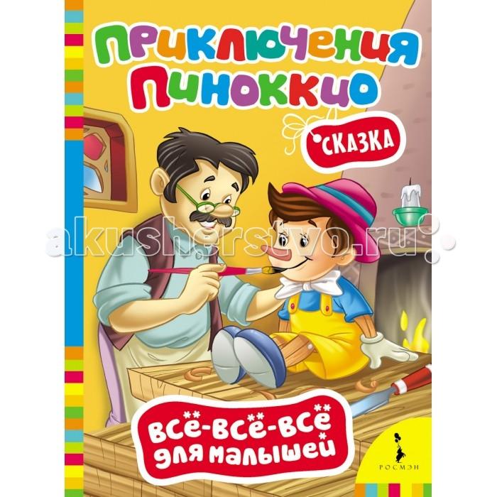 Росмэн Книжка Приключения Пиноккио
