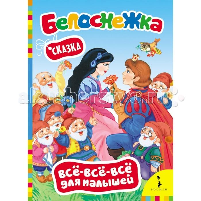 Росмэн Книжка Белоснежка