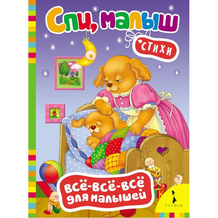 Росмэн Книжка Спи, малыш