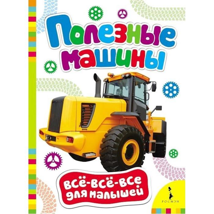 Росмэн Книжка Полезные машины