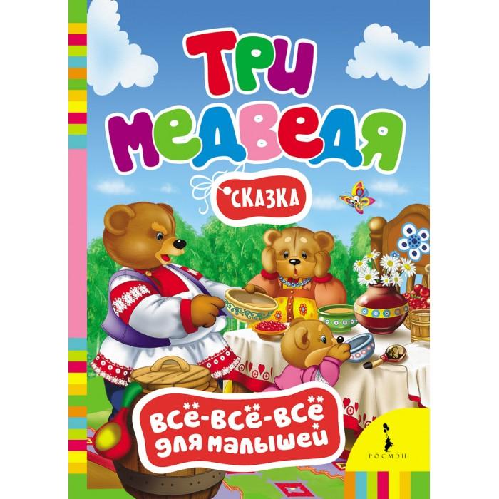 Росмэн Книжка Три медведяКнижка Три медведяКнижка Три медведя 28084  Известные детские сказки и стихи о доброте, заботе и верности. Книги для малышей от года, развивают образное мышление, пробуждают любознательность и прививают любовь к чтению.<br>