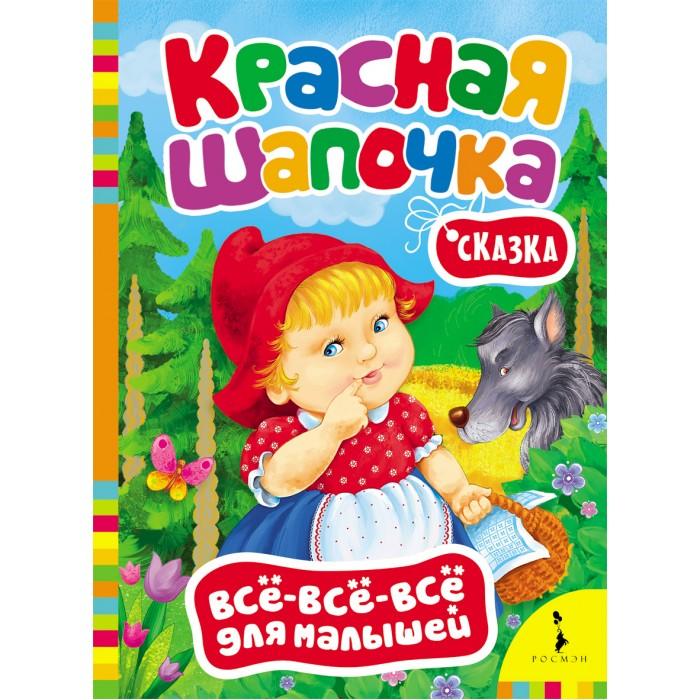 Росмэн Книжка Красная шапочка