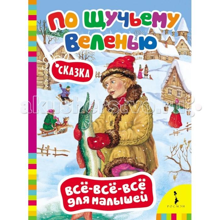 Росмэн Книжка По щучьему велению