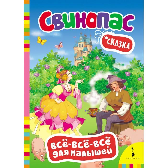 Росмэн Книжка Свинопас