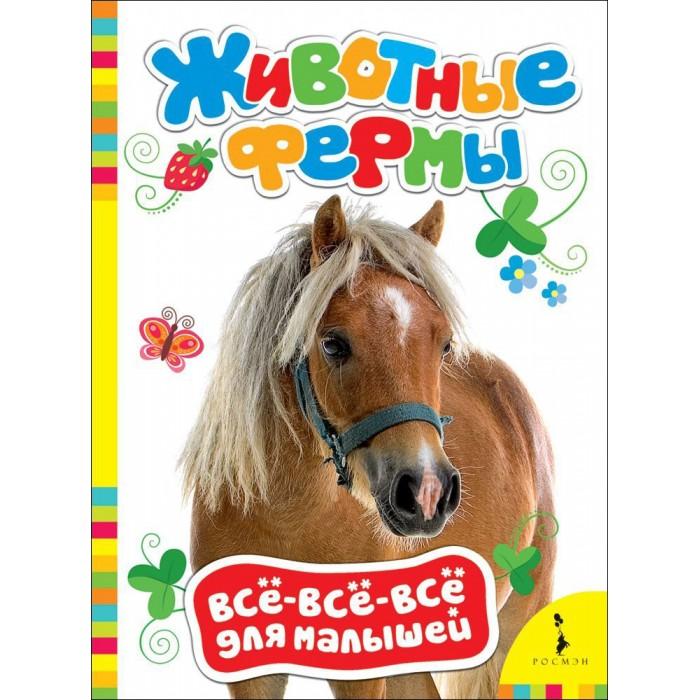 Росмэн Книжка Животные фермы