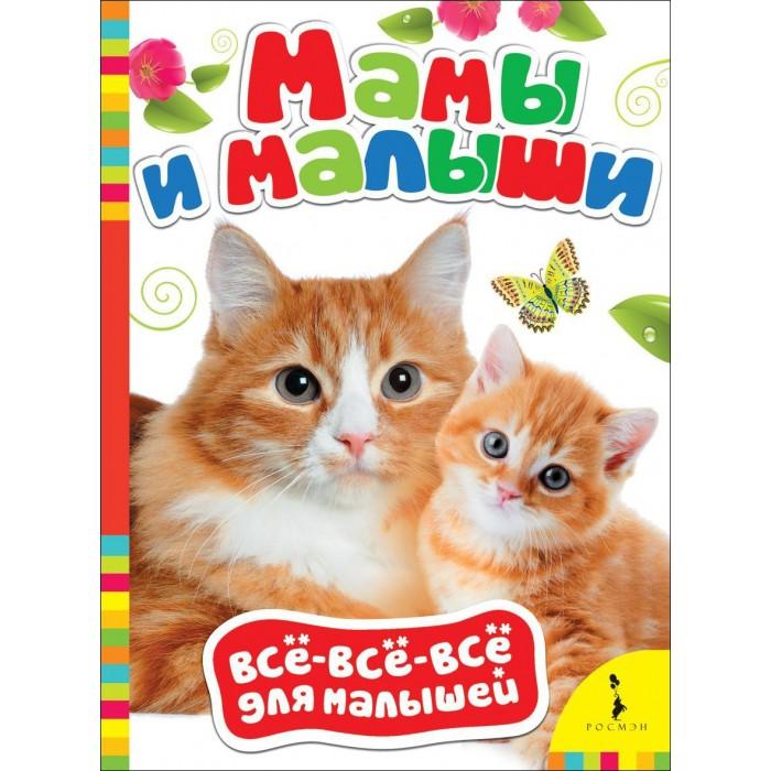 Росмэн Книжка Мамы и малыши