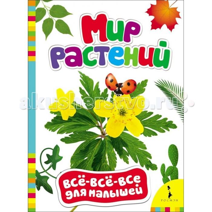 Росмэн Книжка Мир растений