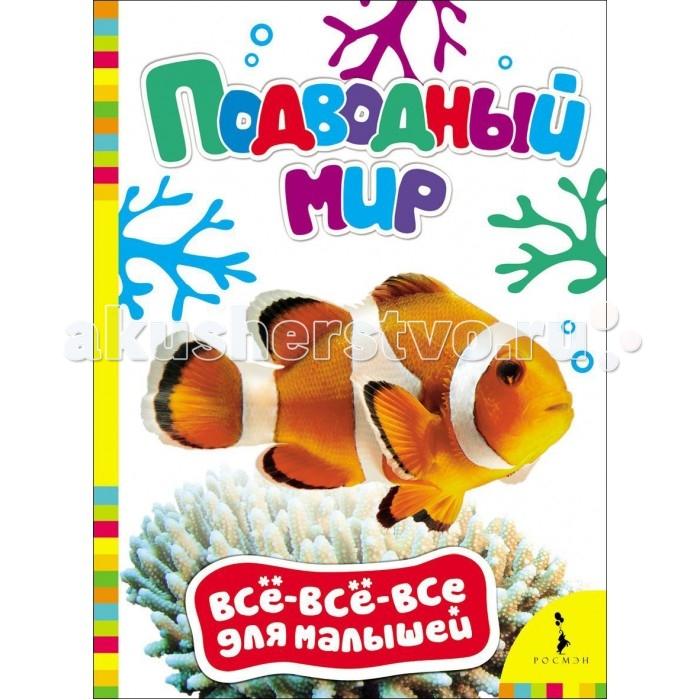 Росмэн Книжка Подводный мир