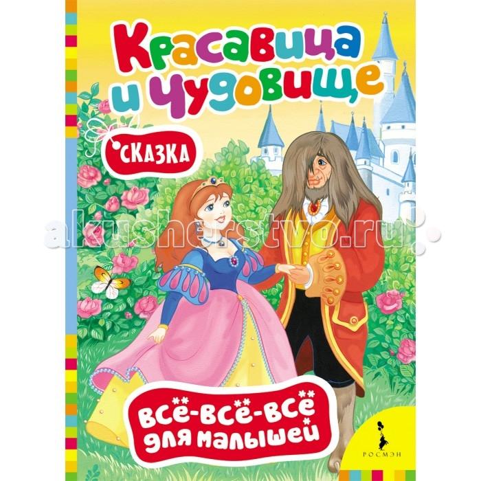 Росмэн Книжка Красавица и чудовище