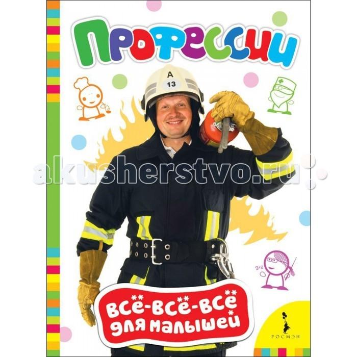 Росмэн Книжка Профессии