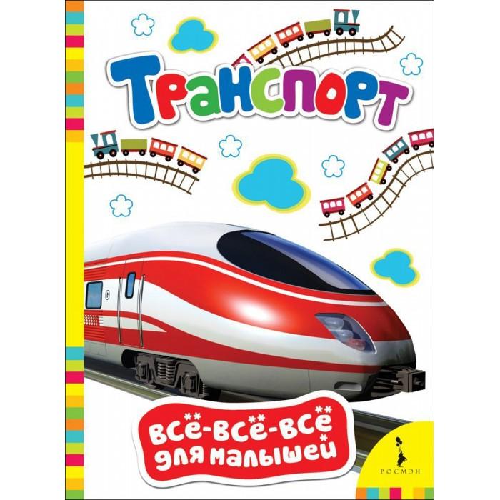 Росмэн Книжка Транспорт