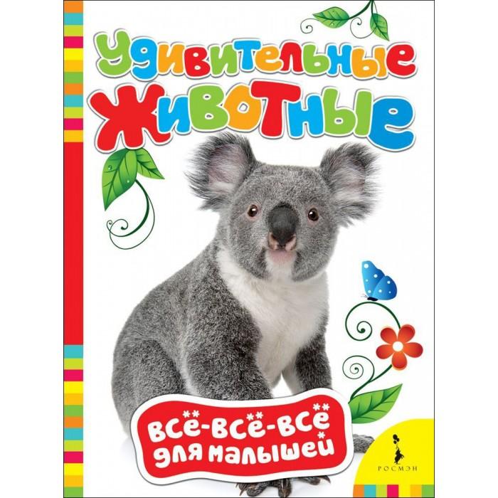 Росмэн Книжка Удивительные животные