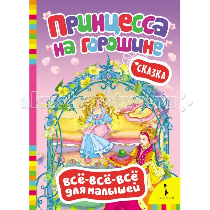 Росмэн Книжка Принцесса на горошинеКнижка Принцесса на горошинеКнижка Принцесса на горошине 28208  Известные детские сказки и стихи о доброте, заботе и верности. Книги для малышей от года, развивают образное мышление, пробуждают любознательность и прививают любовь к чтению.<br>