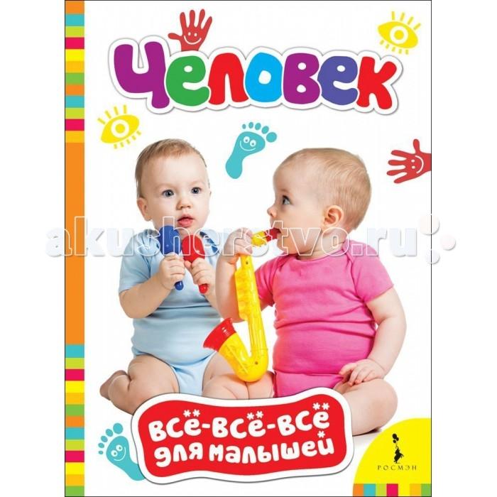 Росмэн Книжка Человек