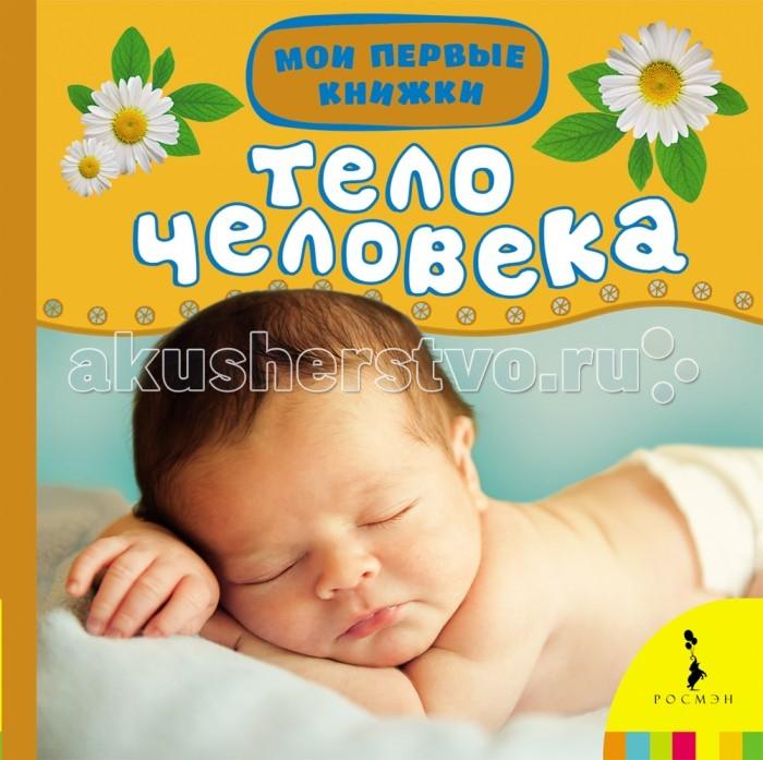 Росмэн Книжка Тело человека