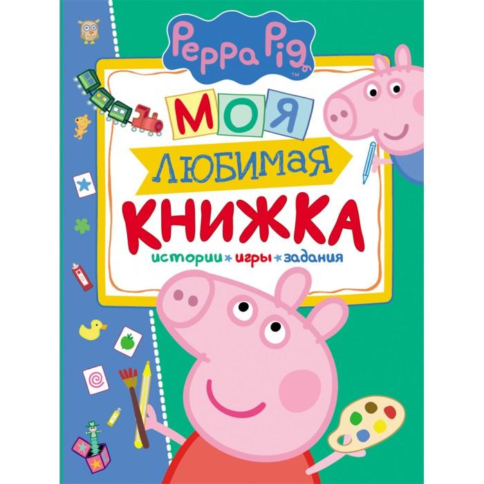 Peppa Pig Свинка Пеппа. Моя любимая книжка