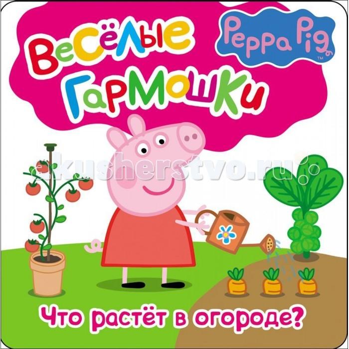 Peppa Pig Свинка Пеппа. Что растёт в огородеСвинка Пеппа. Что растёт в огородеСвинка Пеппа. Что растёт в огороде станет замечательным подарком любому ребенку. Развивающая книжка из серии Веселые гармошки - это книжка-раскладушка в которой собраны коротенькие истории про забавную свинку Пеппу и ее друзей.  Двухсторонняя раскладывающаяся конструкция из плотного картона может использоваться не только для чтения детям взрослыми, но и для игры.<br>