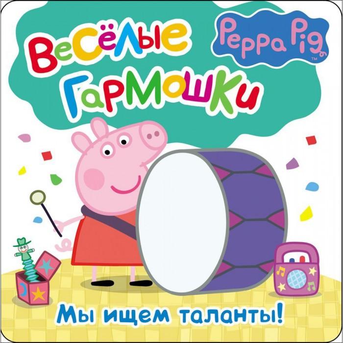 Peppa Pig Мы ищем таланты
