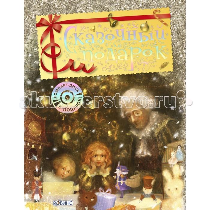 Робинс Книга Сказочный подарокКнига Сказочный подарокСказочный подарок (компакт-диск в подарок) - это удивительная книга, способная увлечь не только ребёнка, но взрослого человека. Она открывает двери в волшебную страну, где на каждой странице Вас ждут любимые герои: Щелкунчик, Кай и Герда, Снегурочка, Бабушка Метелица и многие другие.   Всеми любимые добрые сказки и прекрасные иллюстрации, как по волшебству, перенесут Вас в мир тайны и чудес.   Эта книга – лучший подарок к Рождеству и Новому Году.<br>