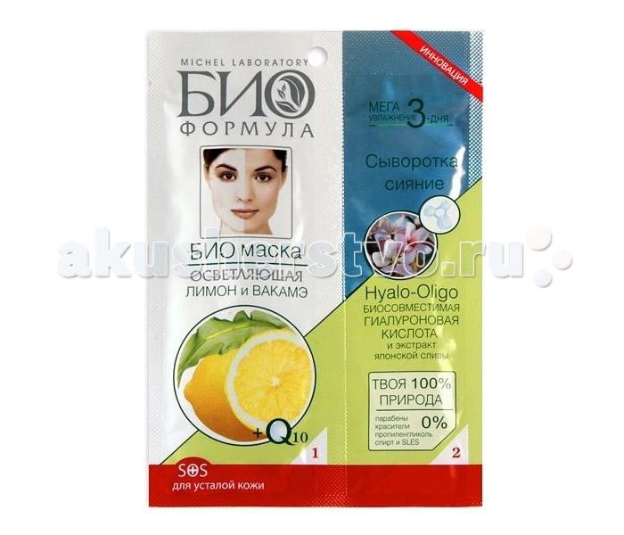 Био Формула Био-маска осветляющая для лицаБио-маска осветляющая для лицаБио Формула Био-маска осветляющая для лица двойной пакет саше 20 мл для осветления возрастных пятен и омоложения кожи создана на основе традиционных и современных растительных ингредиентов.  Особенности: Сок лимона в комплексе с экстрактом водоросли вакаме прекрасно отбеливает, увлажняет кожу и насыщает её витаминами.  Главный витамин молодости – коэнзим Q10 защищает клетки от старения, осветляет кожу и придает ей свежий и отдохнувший вид. Подходит для всех типов кожи, как для разового, так и курсового применения  Способ применения: Очистите кожу привычным способом. Нанесите био-маску из большого пакета плотным слоем на кожу лица и шеи. Оставьте для воздействия на 10 - 15 минут. Затем аккуратно смойте остатки теплой водой с помощью спонжа. Промокните кожу полотенцем и нанесите сыворотку. Не смывать!<br>
