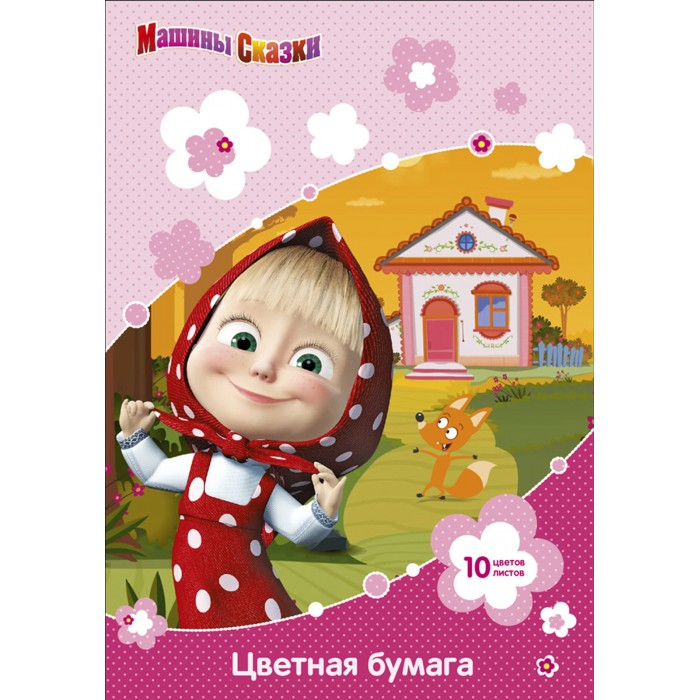 Маша и Медведь Цветная бумага 10 листов 10 цветов двухсторонняя