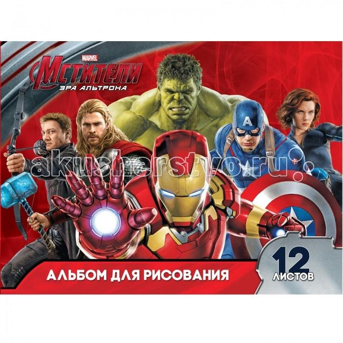 Marvel Альбом для рисования 12 листов Мстители